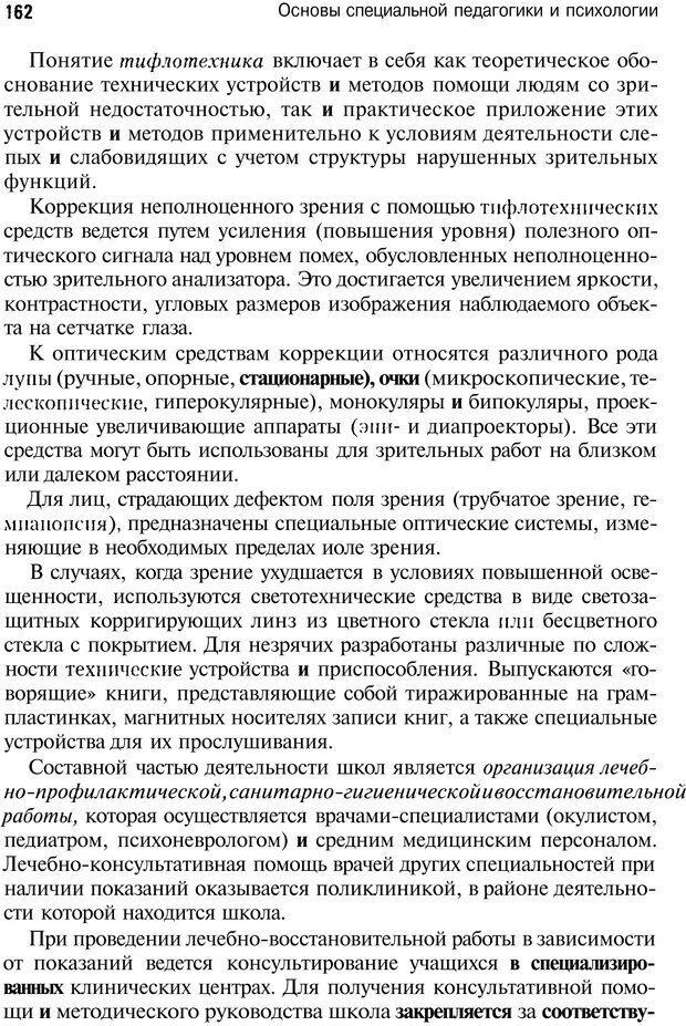 PDF. Основы специальной педагогики и психологии. Трофимова Н. М. Страница 161. Читать онлайн