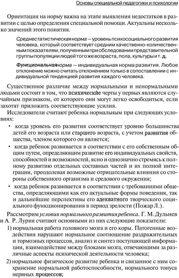 PDF. Основы специальной педагогики и психологии. Трофимова Н. М. Страница 17. Читать онлайн