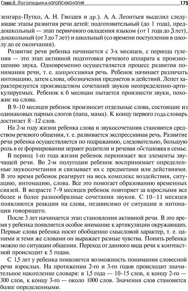 PDF. Основы специальной педагогики и психологии. Трофимова Н. М. Страница 174. Читать онлайн