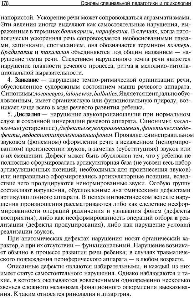 PDF. Основы специальной педагогики и психологии. Трофимова Н. М. Страница 177. Читать онлайн
