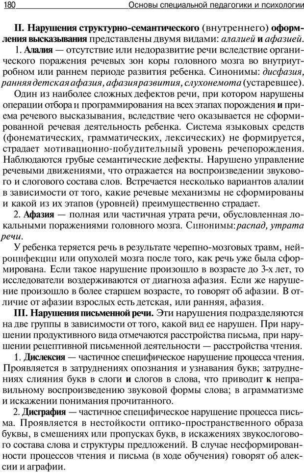 PDF. Основы специальной педагогики и психологии. Трофимова Н. М. Страница 179. Читать онлайн