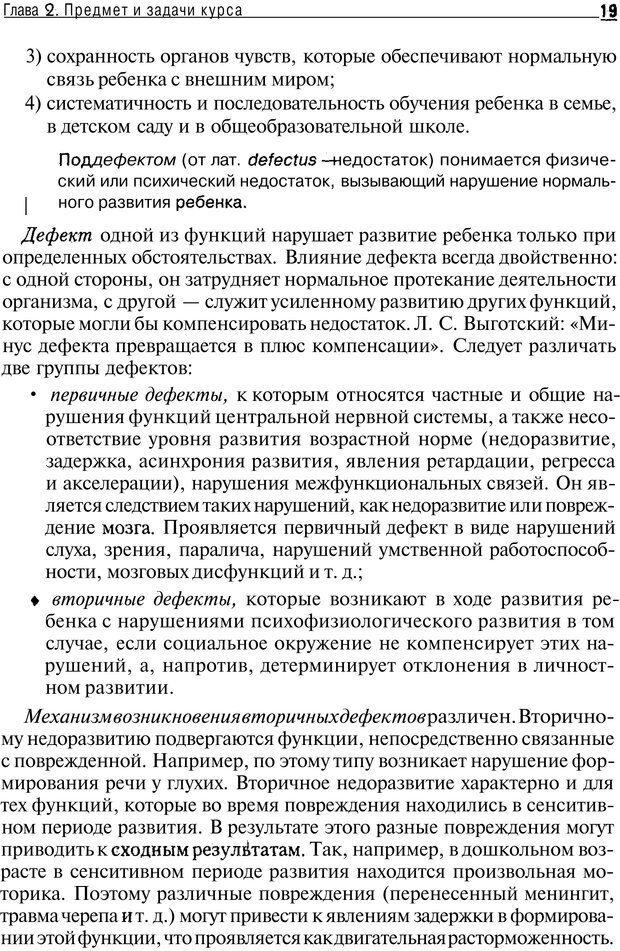 PDF. Основы специальной педагогики и психологии. Трофимова Н. М. Страница 18. Читать онлайн
