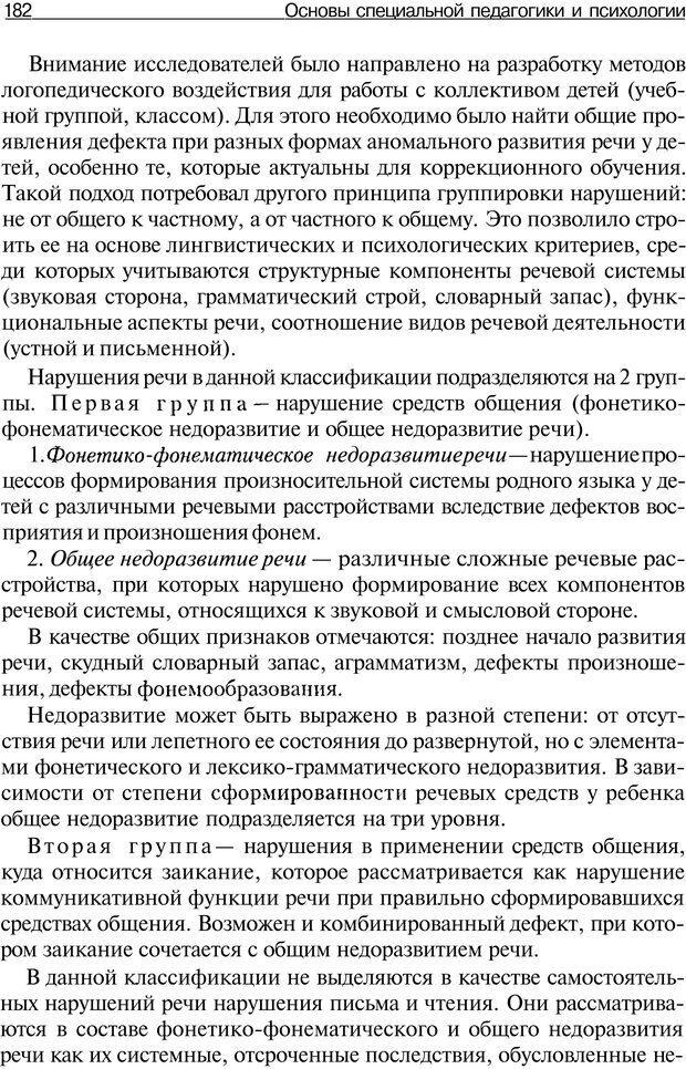 PDF. Основы специальной педагогики и психологии. Трофимова Н. М. Страница 181. Читать онлайн