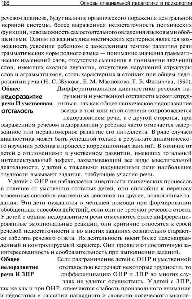 PDF. Основы специальной педагогики и психологии. Трофимова Н. М. Страница 185. Читать онлайн