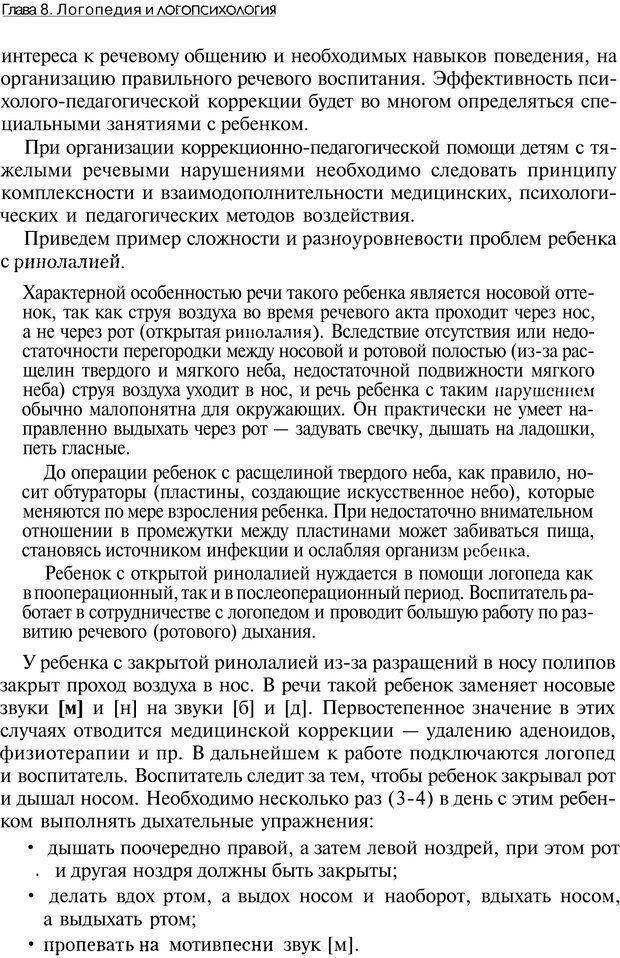 PDF. Основы специальной педагогики и психологии. Трофимова Н. М. Страница 188. Читать онлайн