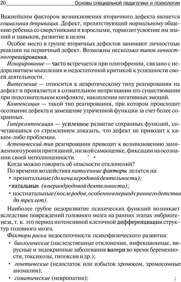PDF. Основы специальной педагогики и психологии. Трофимова Н. М. Страница 19. Читать онлайн