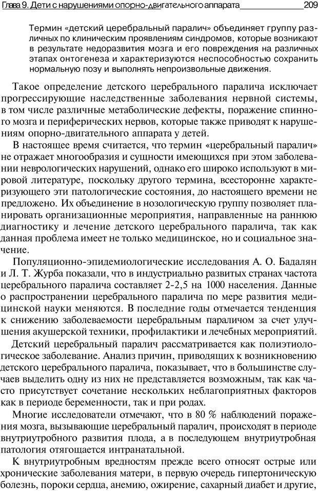 PDF. Основы специальной педагогики и психологии. Трофимова Н. М. Страница 208. Читать онлайн