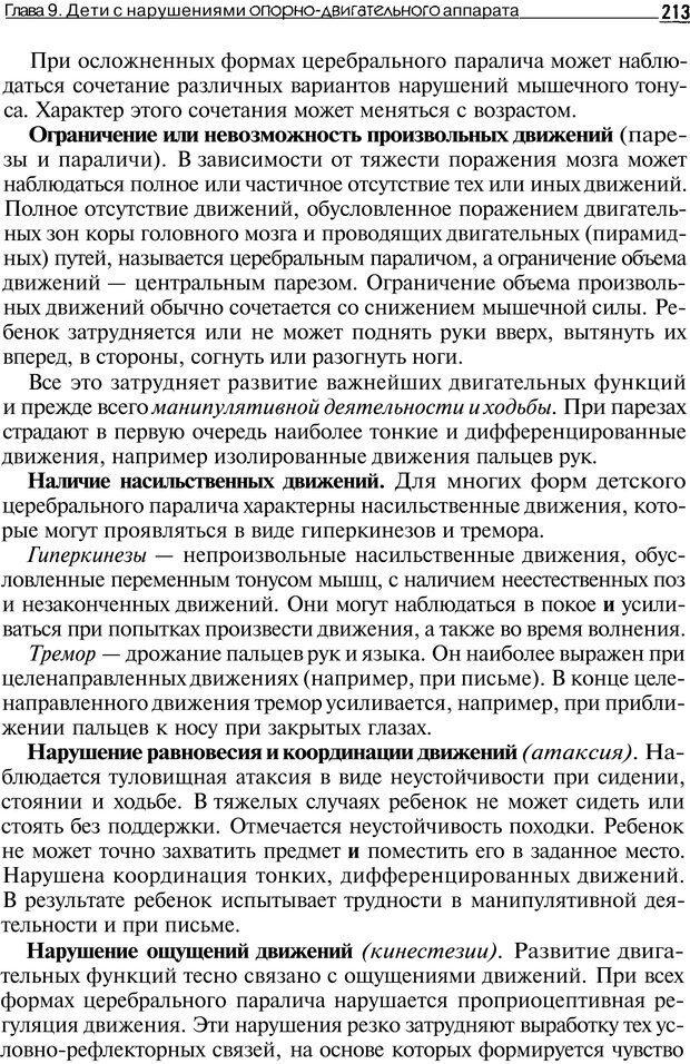 PDF. Основы специальной педагогики и психологии. Трофимова Н. М. Страница 212. Читать онлайн