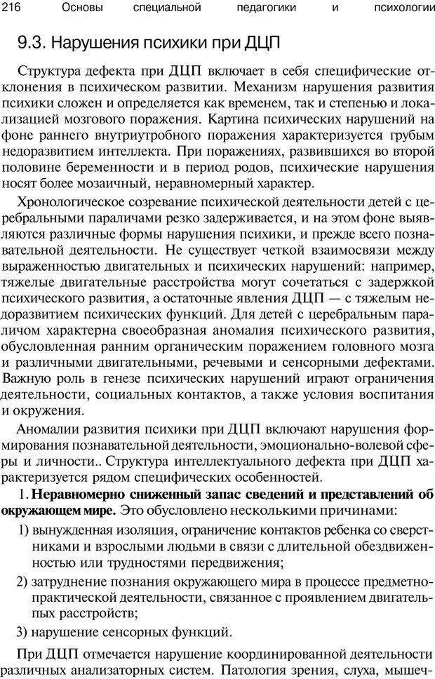 PDF. Основы специальной педагогики и психологии. Трофимова Н. М. Страница 215. Читать онлайн