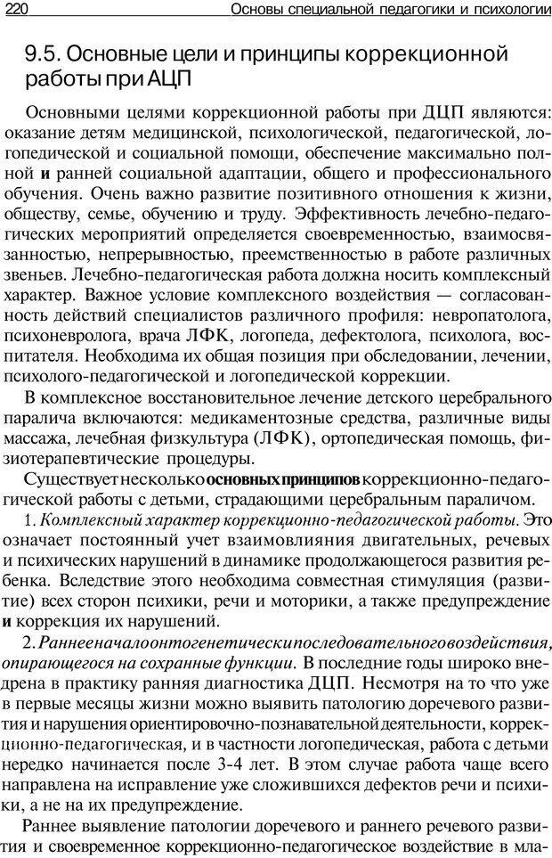 PDF. Основы специальной педагогики и психологии. Трофимова Н. М. Страница 219. Читать онлайн