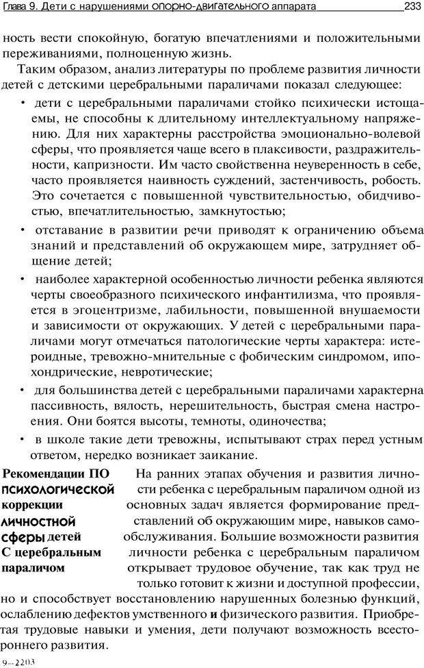 PDF. Основы специальной педагогики и психологии. Трофимова Н. М. Страница 232. Читать онлайн
