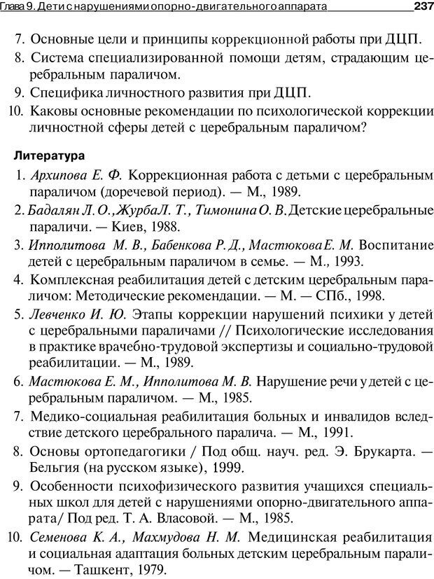 PDF. Основы специальной педагогики и психологии. Трофимова Н. М. Страница 236. Читать онлайн