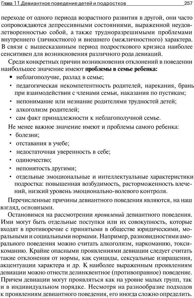 PDF. Основы специальной педагогики и психологии. Трофимова Н. М. Страница 256. Читать онлайн