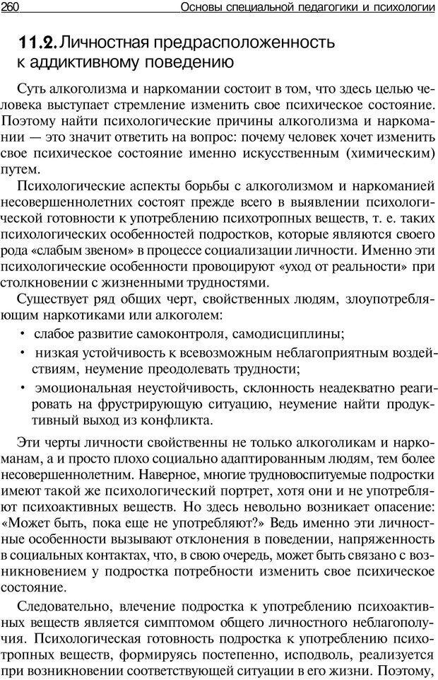 PDF. Основы специальной педагогики и психологии. Трофимова Н. М. Страница 259. Читать онлайн