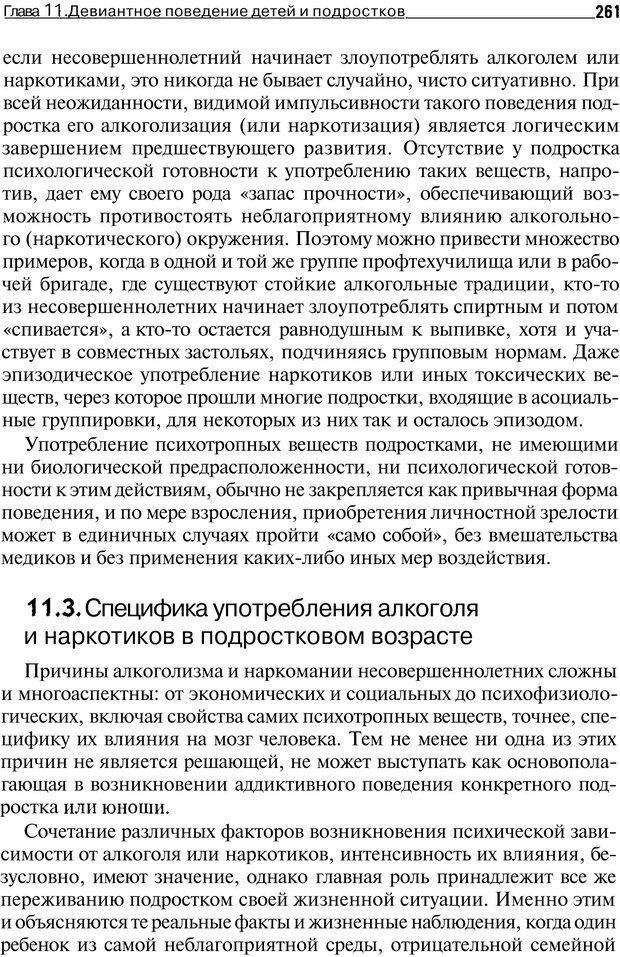 PDF. Основы специальной педагогики и психологии. Трофимова Н. М. Страница 260. Читать онлайн