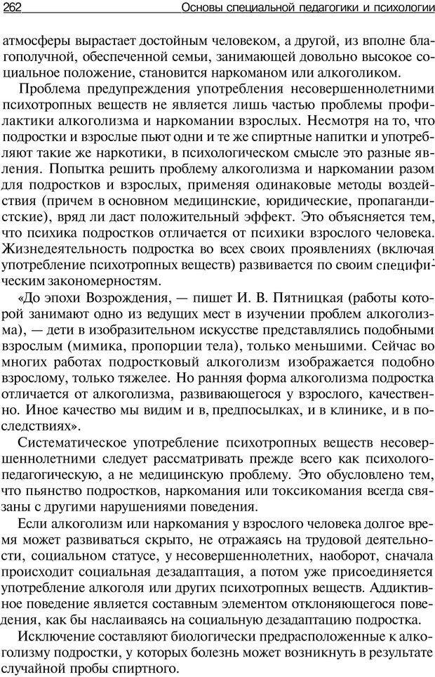 PDF. Основы специальной педагогики и психологии. Трофимова Н. М. Страница 261. Читать онлайн