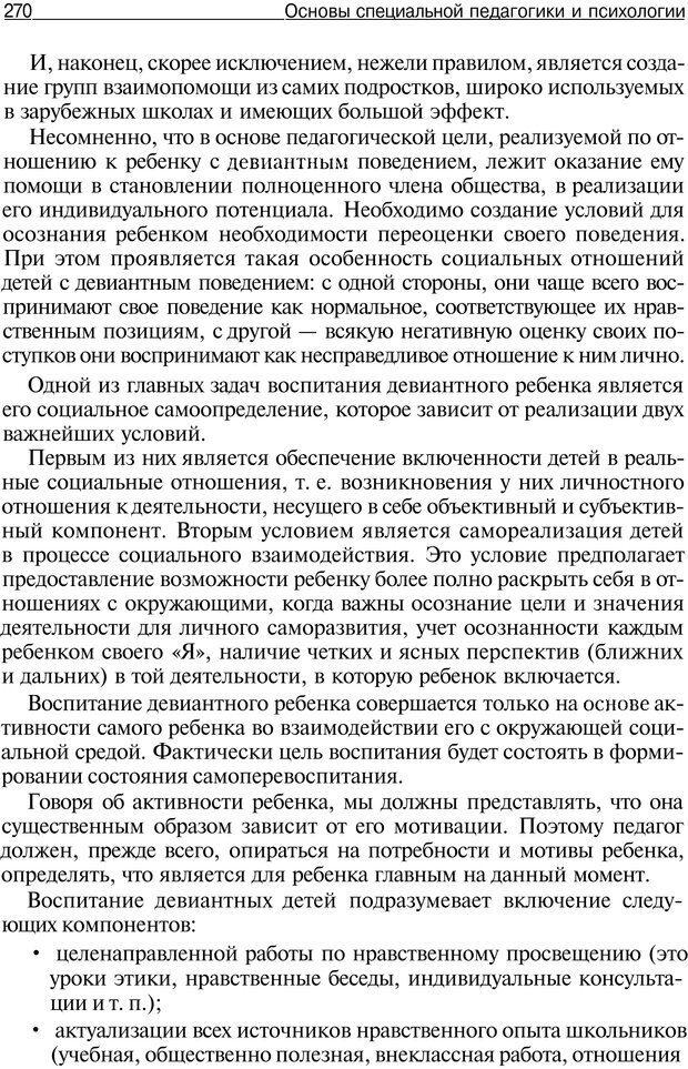 PDF. Основы специальной педагогики и психологии. Трофимова Н. М. Страница 269. Читать онлайн