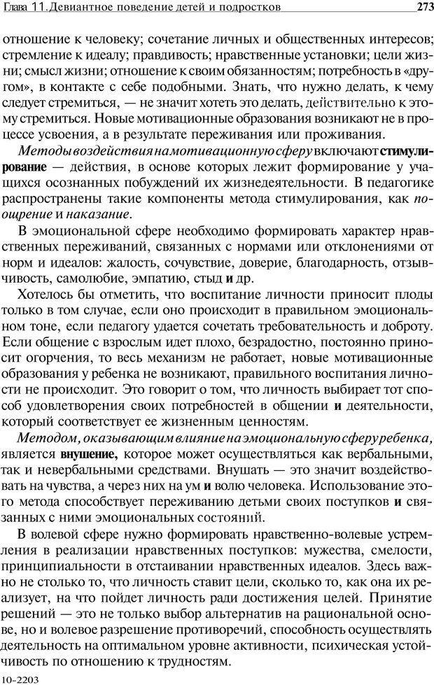 PDF. Основы специальной педагогики и психологии. Трофимова Н. М. Страница 272. Читать онлайн