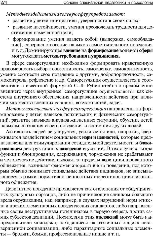 PDF. Основы специальной педагогики и психологии. Трофимова Н. М. Страница 273. Читать онлайн