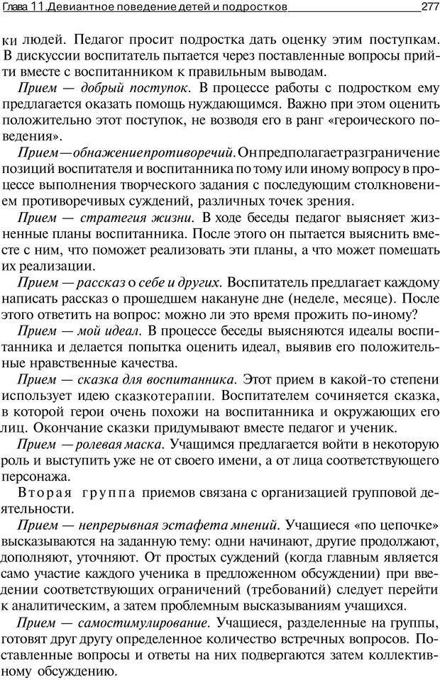 PDF. Основы специальной педагогики и психологии. Трофимова Н. М. Страница 276. Читать онлайн