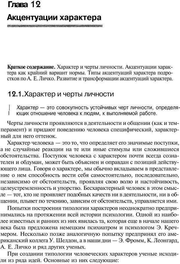 PDF. Основы специальной педагогики и психологии. Трофимова Н. М. Страница 279. Читать онлайн