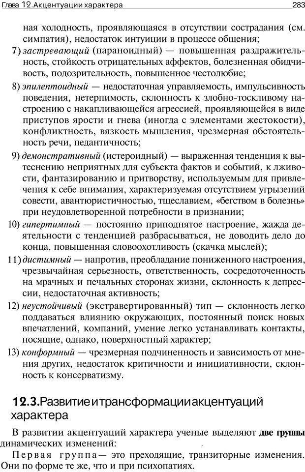 PDF. Основы специальной педагогики и психологии. Трофимова Н. М. Страница 282. Читать онлайн