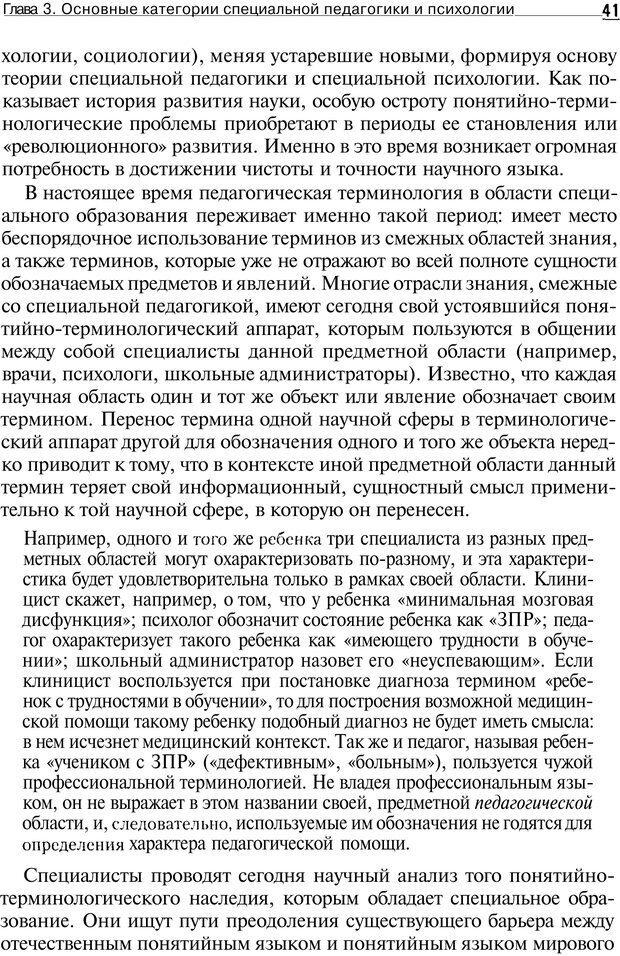 PDF. Основы специальной педагогики и психологии. Трофимова Н. М. Страница 40. Читать онлайн