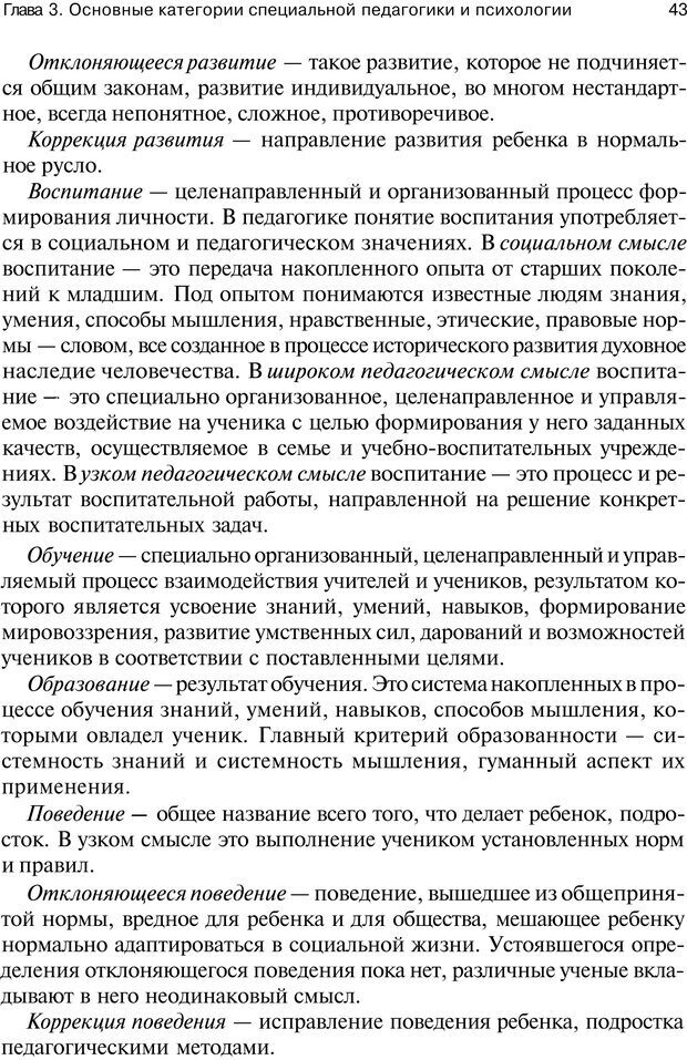 PDF. Основы специальной педагогики и психологии. Трофимова Н. М. Страница 42. Читать онлайн