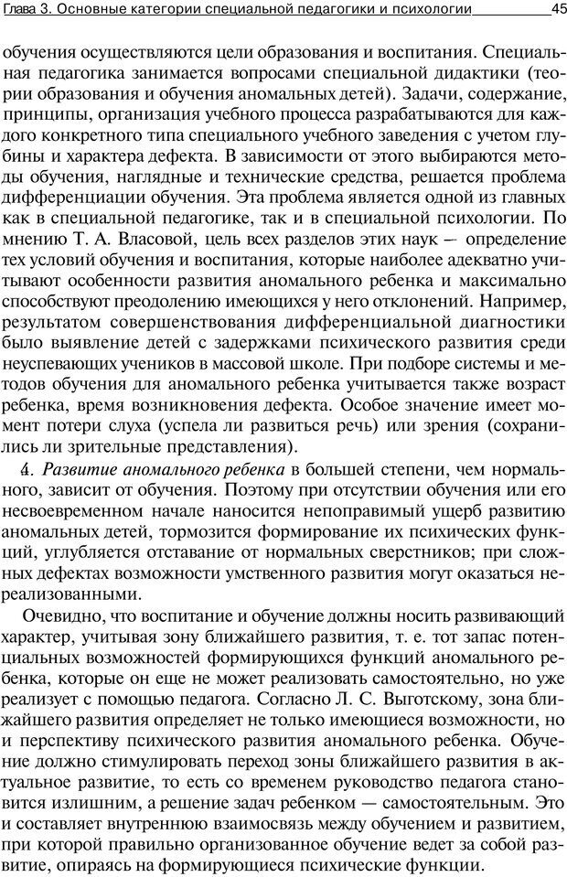PDF. Основы специальной педагогики и психологии. Трофимова Н. М. Страница 44. Читать онлайн