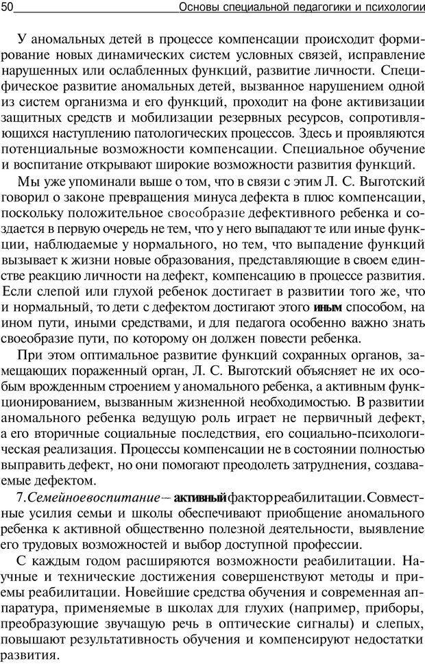 PDF. Основы специальной педагогики и психологии. Трофимова Н. М. Страница 49. Читать онлайн