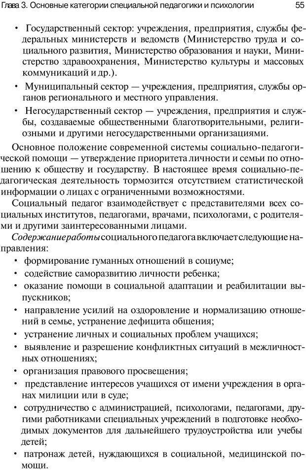 PDF. Основы специальной педагогики и психологии. Трофимова Н. М. Страница 54. Читать онлайн