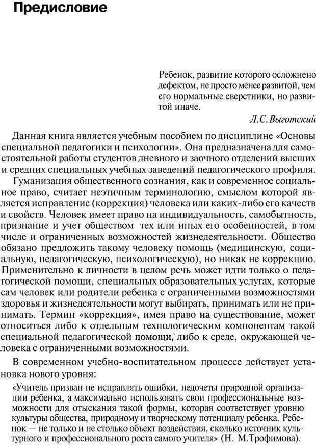 PDF. Основы специальной педагогики и психологии. Трофимова Н. М. Страница 6. Читать онлайн
