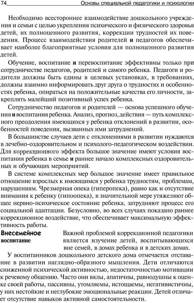 PDF. Основы специальной педагогики и психологии. Трофимова Н. М. Страница 73. Читать онлайн