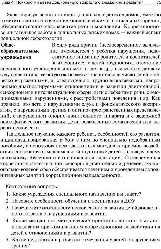PDF. Основы специальной педагогики и психологии. Трофимова Н. М. Страница 74. Читать онлайн
