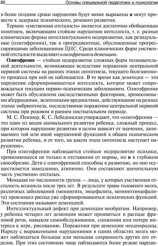 PDF. Основы специальной педагогики и психологии. Трофимова Н. М. Страница 85. Читать онлайн
