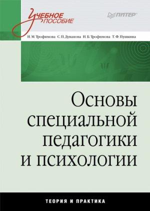 Основы специальной педагогики и специальной психологии. Учебное.