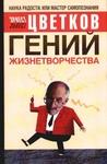 Гений жизнетворчества, Tsvetkov Ernest