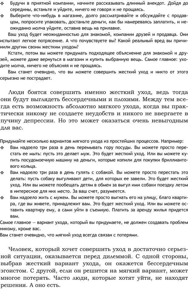 PDF. Русский Карнеги. Тукмаков А. В. Страница 10. Читать онлайн