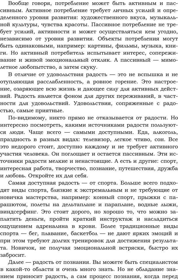 PDF. Русский Карнеги. Тукмаков А. В. Страница 100. Читать онлайн