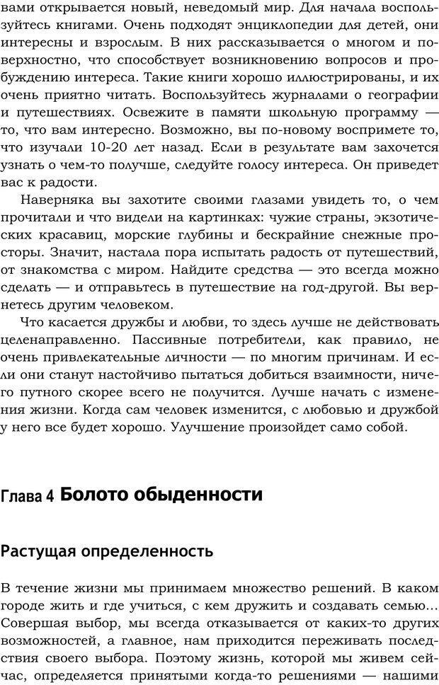 PDF. Русский Карнеги. Тукмаков А. В. Страница 101. Читать онлайн