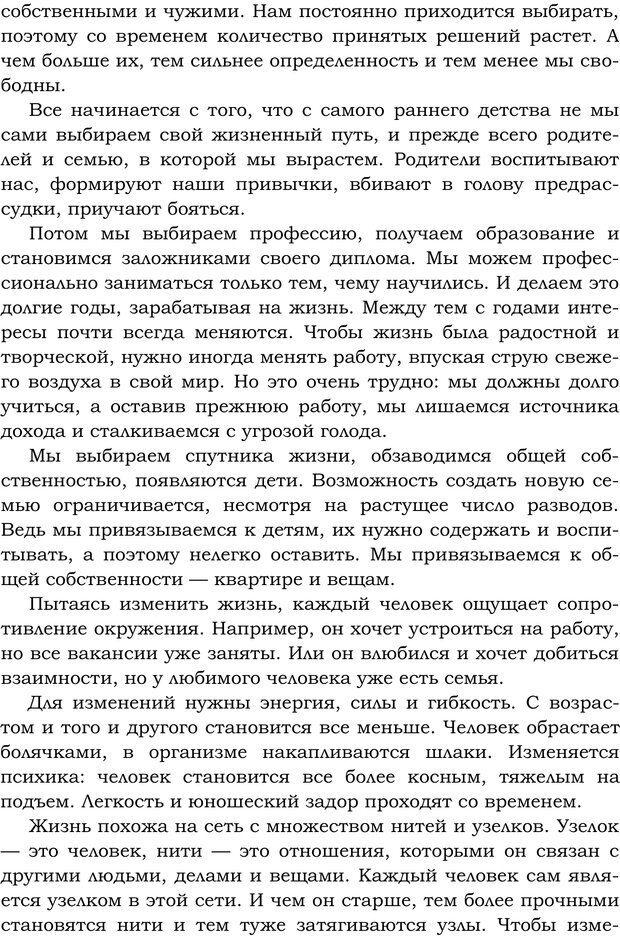 PDF. Русский Карнеги. Тукмаков А. В. Страница 102. Читать онлайн