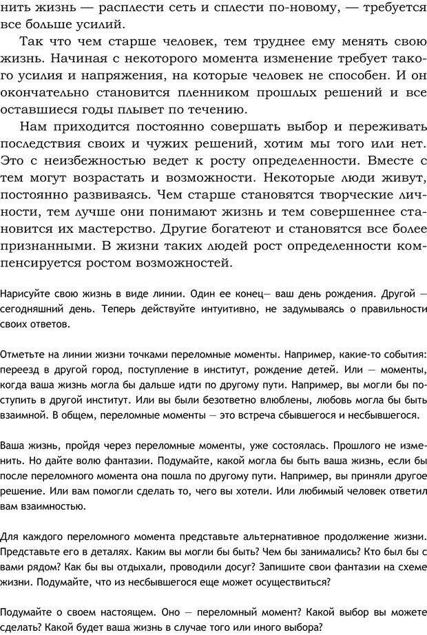 PDF. Русский Карнеги. Тукмаков А. В. Страница 103. Читать онлайн