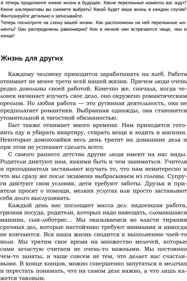 PDF. Русский Карнеги. Тукмаков А. В. Страница 104. Читать онлайн