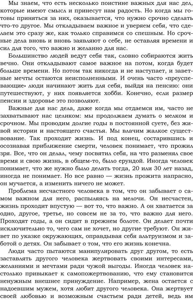 PDF. Русский Карнеги. Тукмаков А. В. Страница 105. Читать онлайн