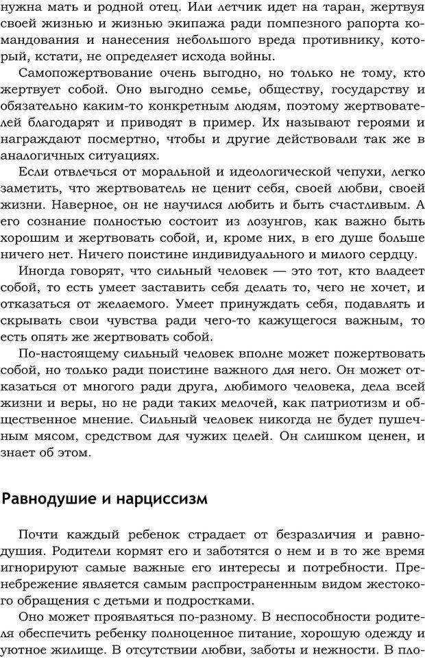 PDF. Русский Карнеги. Тукмаков А. В. Страница 106. Читать онлайн