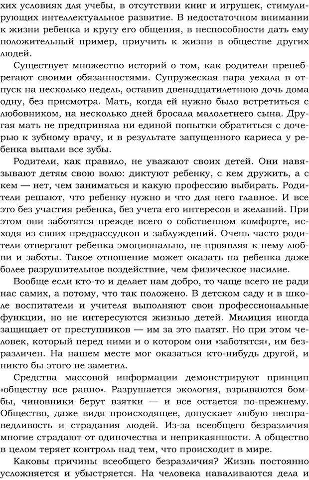 PDF. Русский Карнеги. Тукмаков А. В. Страница 107. Читать онлайн