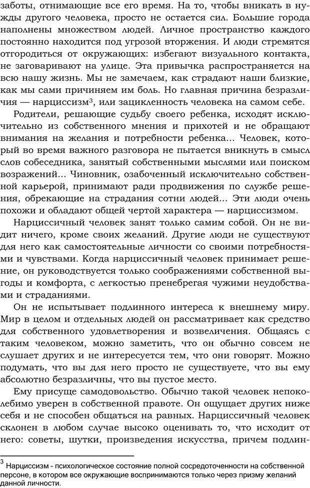 PDF. Русский Карнеги. Тукмаков А. В. Страница 108. Читать онлайн