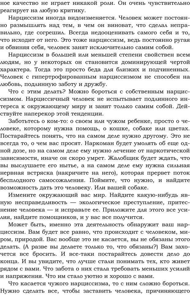 PDF. Русский Карнеги. Тукмаков А. В. Страница 109. Читать онлайн