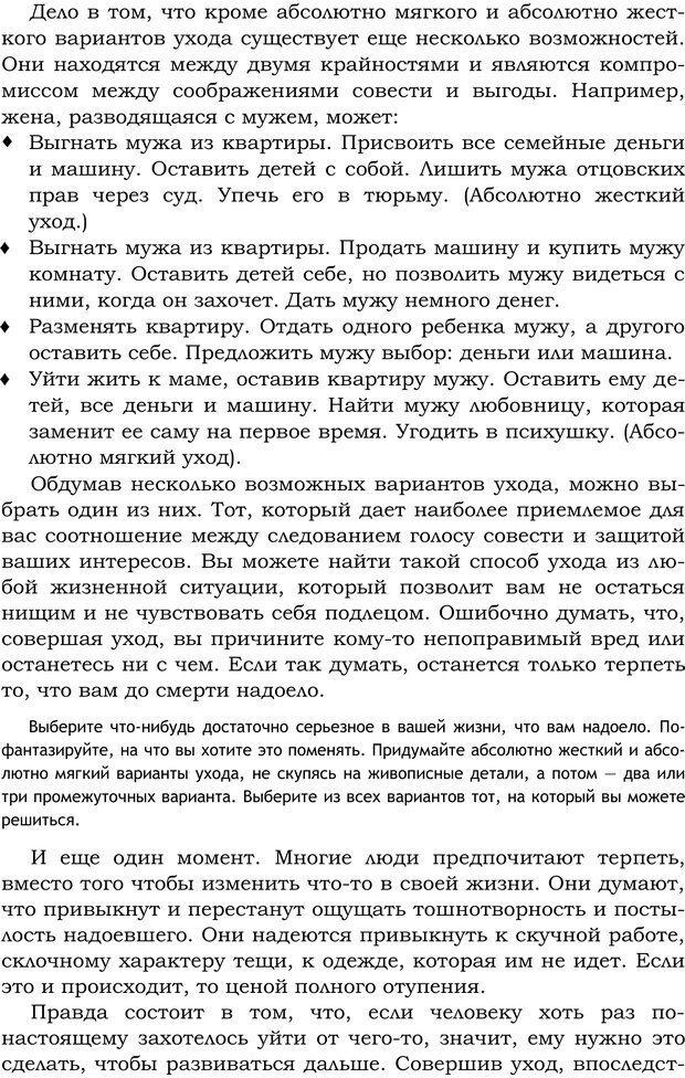 PDF. Русский Карнеги. Тукмаков А. В. Страница 11. Читать онлайн