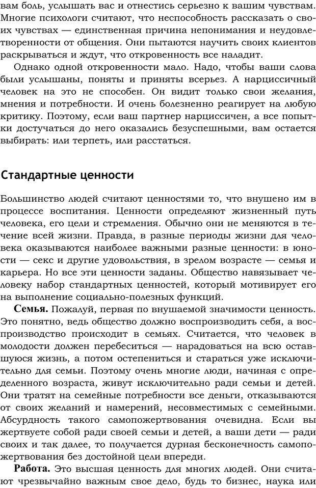 PDF. Русский Карнеги. Тукмаков А. В. Страница 110. Читать онлайн